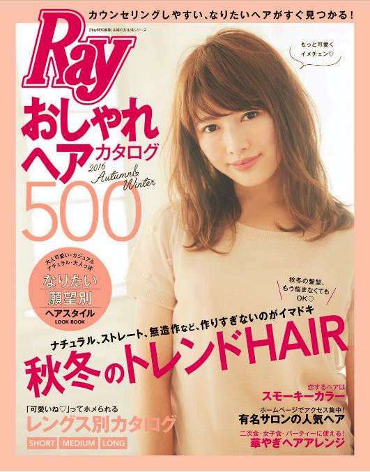 Rayおしゃれヘアカタログ500