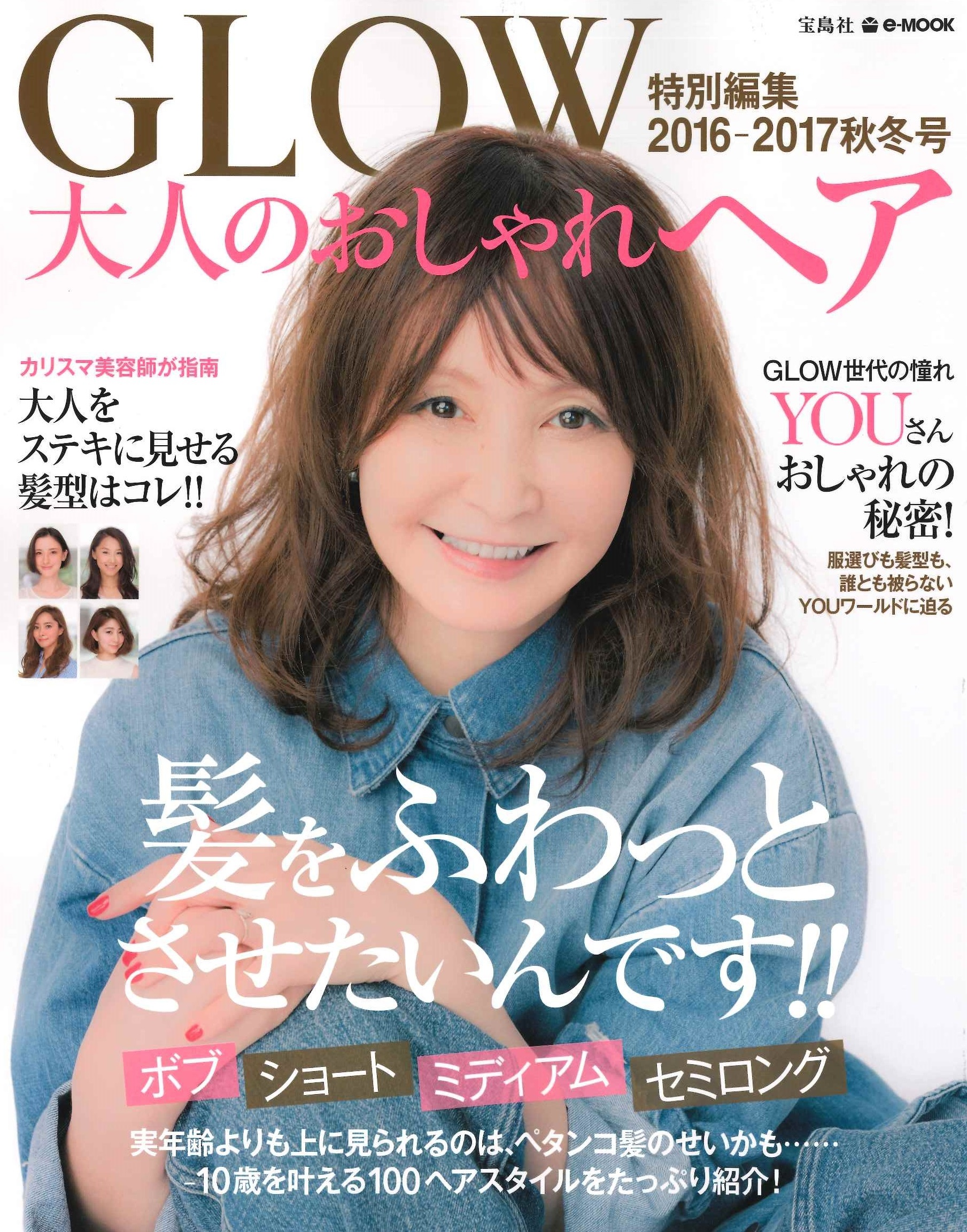 GLOW特別編集 大人のおしゃれヘア2016-2017秋冬号