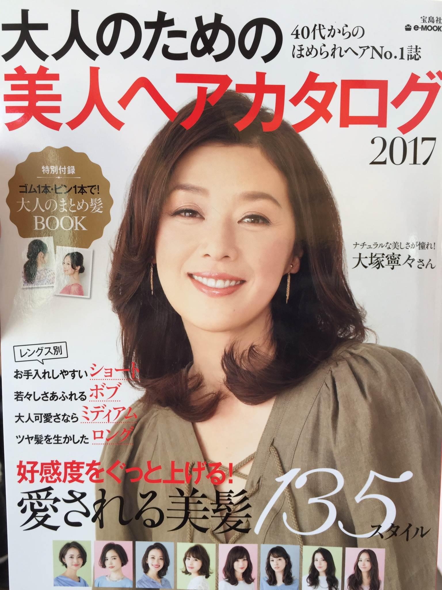大人のための美人ヘアカタログ2017表紙