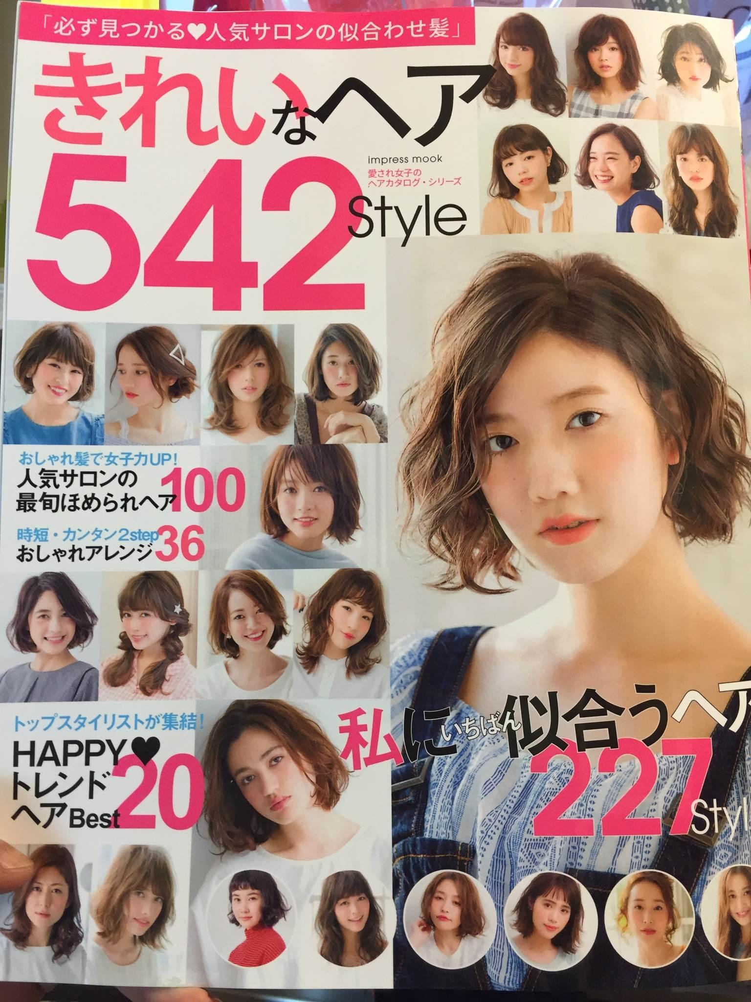 きれいなヘア542表紙