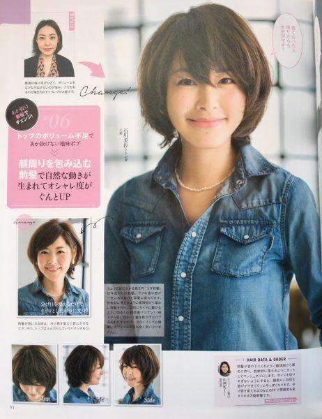 髪STORY VOL.4 Hair Catalog 2017