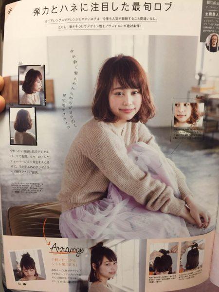 Ray特別編集 可愛いコがしているおしゃれヘアカタログ 2017-18 Autumn&Winter