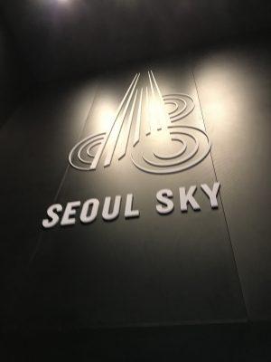 ソウル最新観光スポット!SEOUL SKY