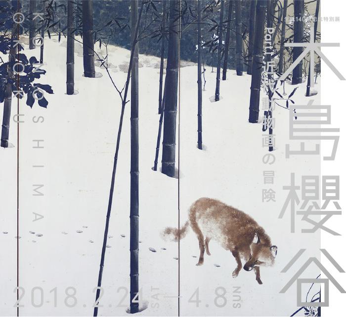 生誕140年記念特別展 木島櫻谷 PartⅠ 近代動物画の冒険に行ってきました♪