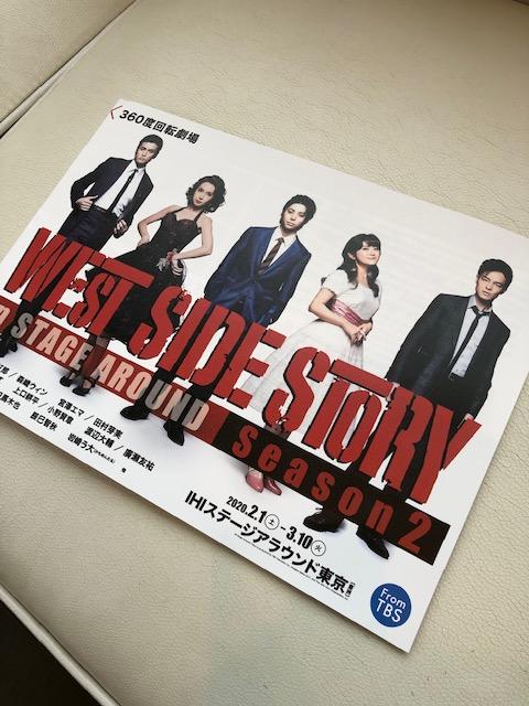 ブロードウェイ・ミュージカル『ウエスト・サイド・ストーリー』Season2