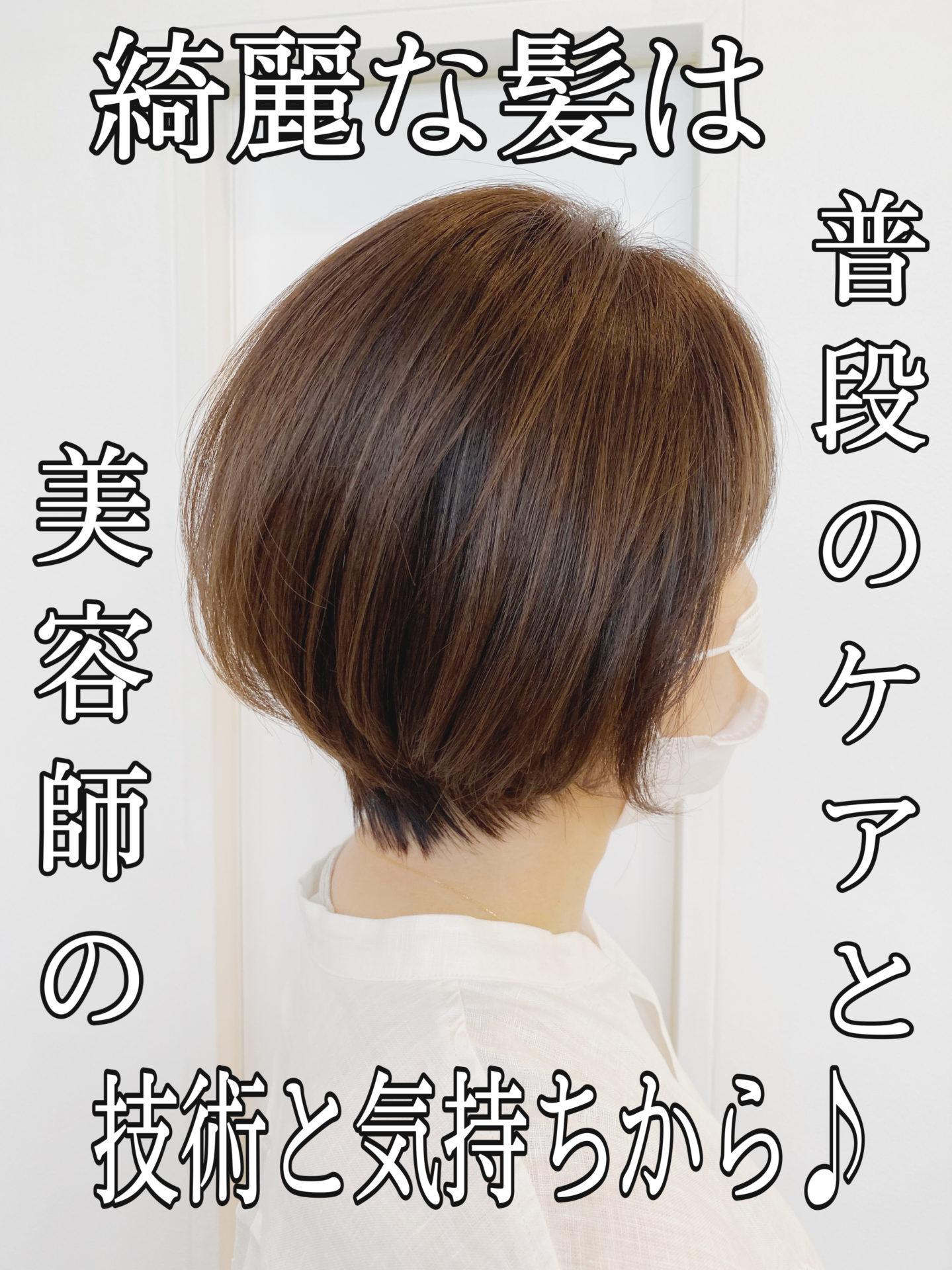 髪の毛のわがままを求めている件♪