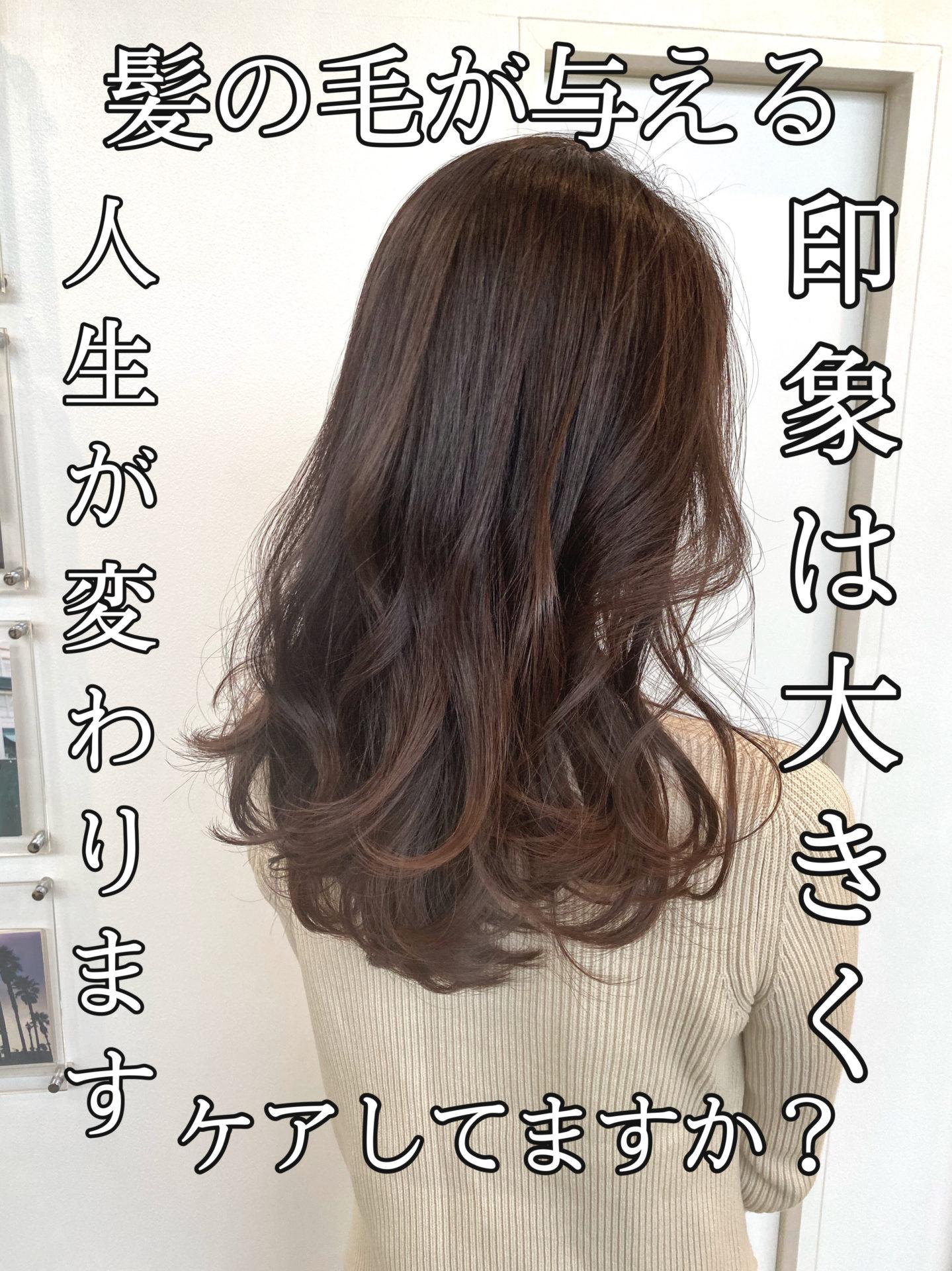 髪の毛の与える印象は凄い件♪