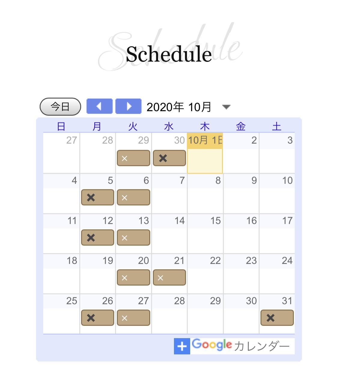 山口の10月のスケジュール♪