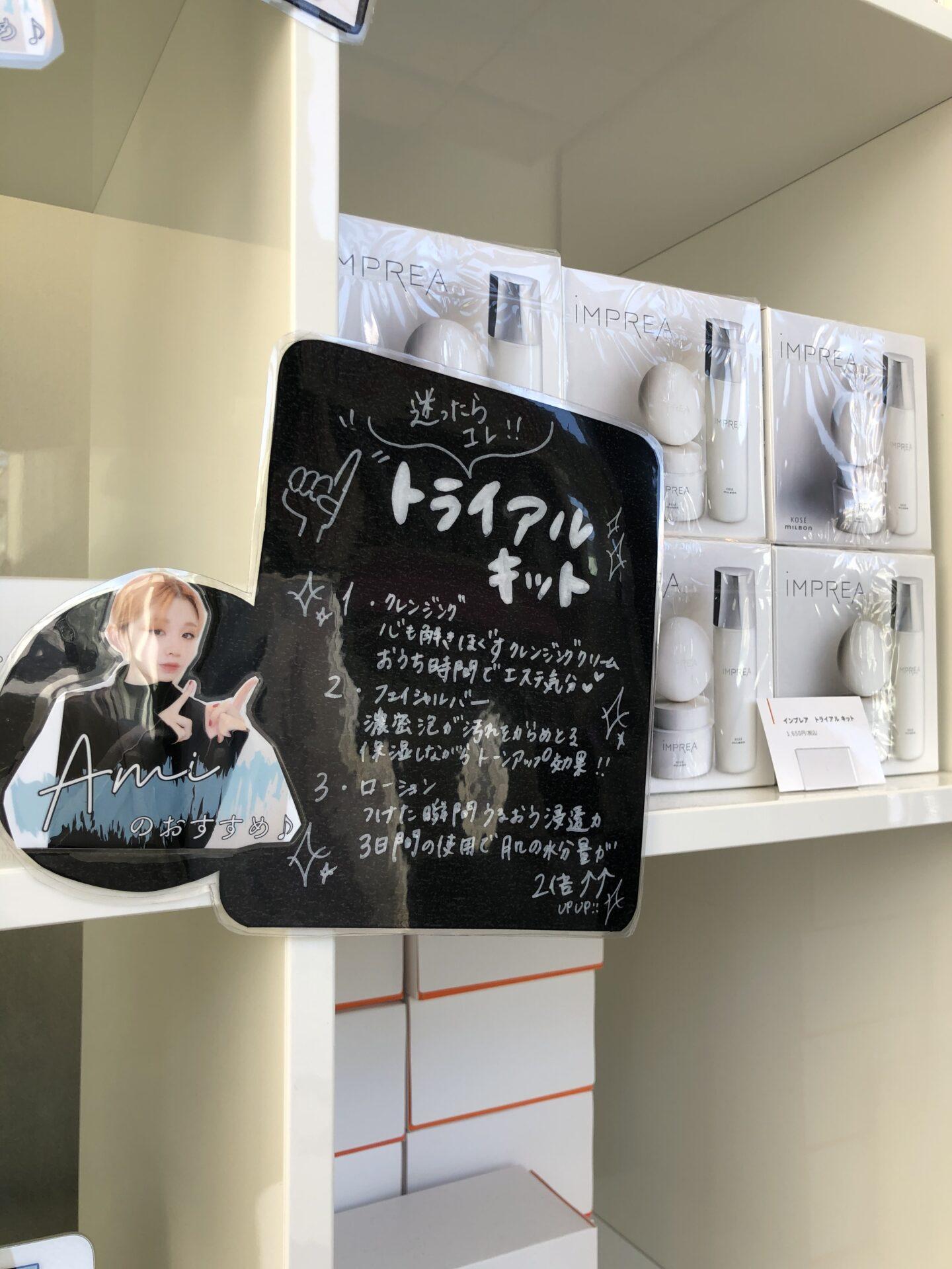DIFINO aoyama 女性美容師おすすめインプレア商品♪