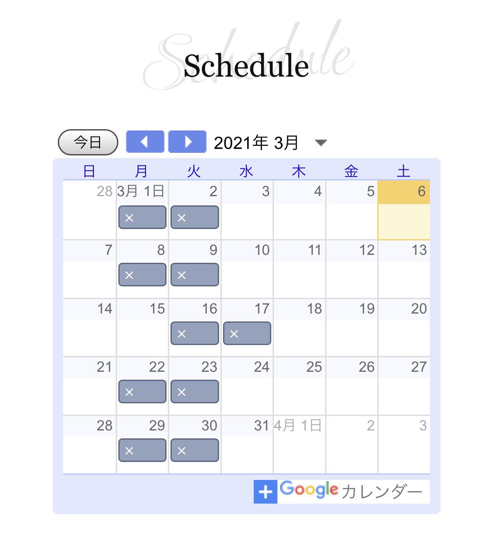 佐野行俊3月スケジュールとちょっとした話
