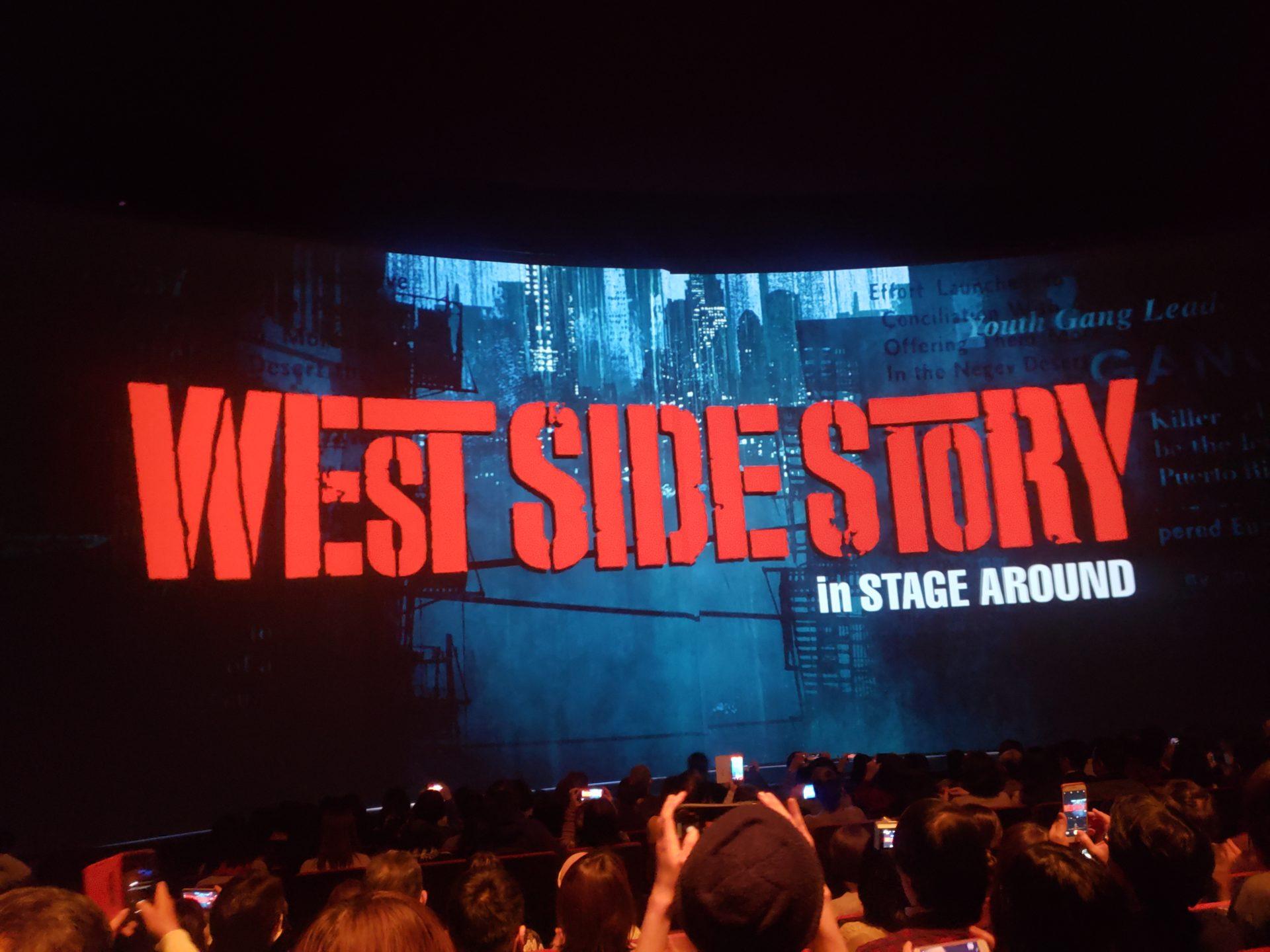 WEST SIDE STORYseason2 観劇しました。