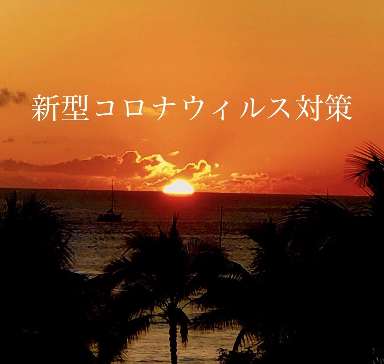 【コロナウィルスによる東京都及び関東各県の自粛要請への対応】