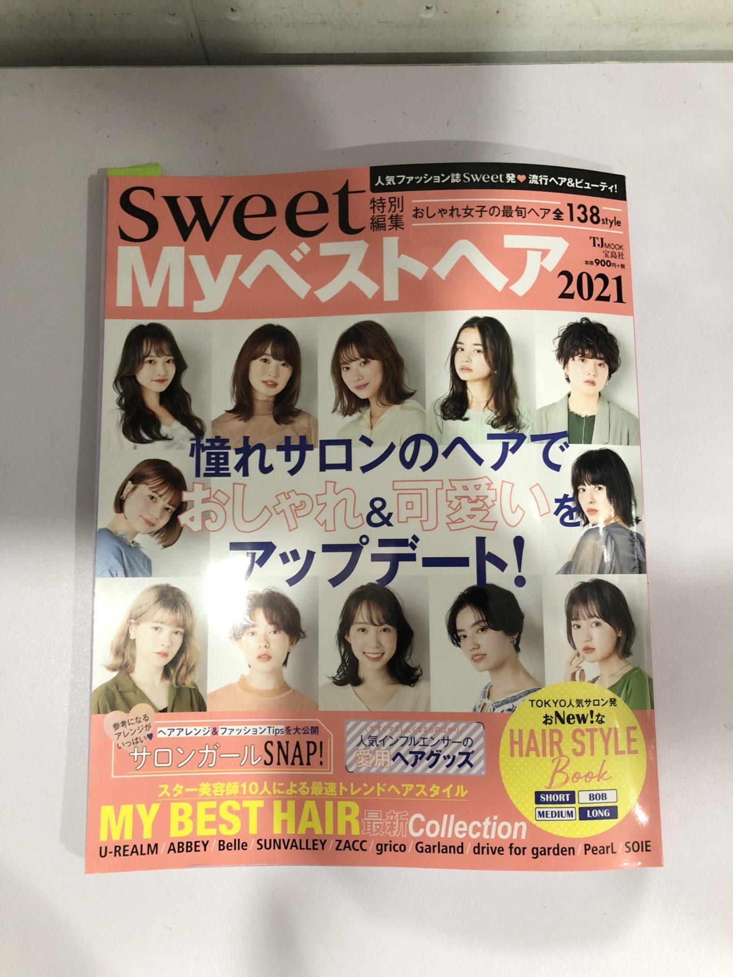 Sweet特別別冊Myベストヘア♪
