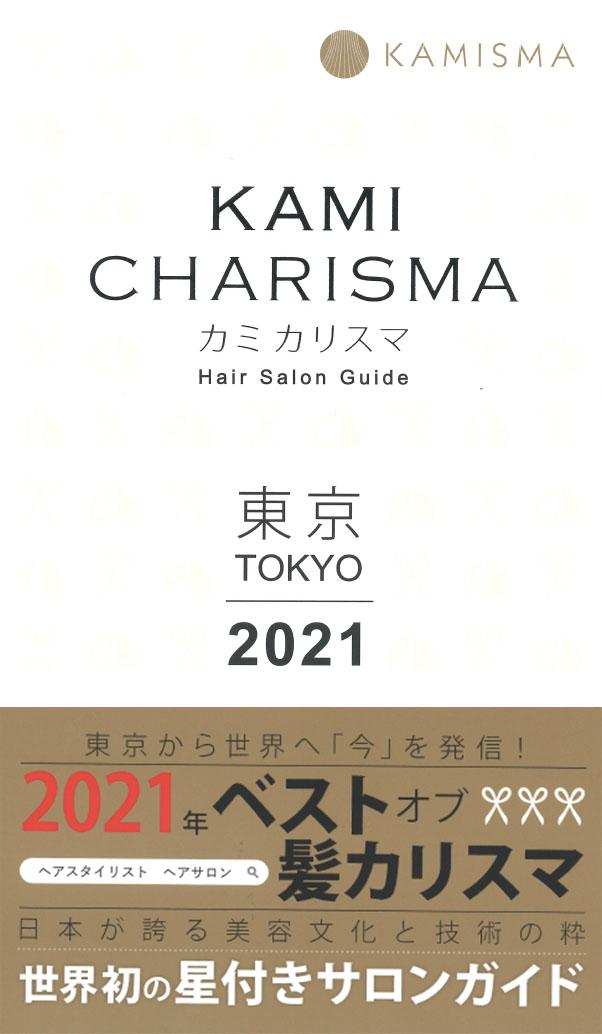 カミカリスマ2021アワード受賞