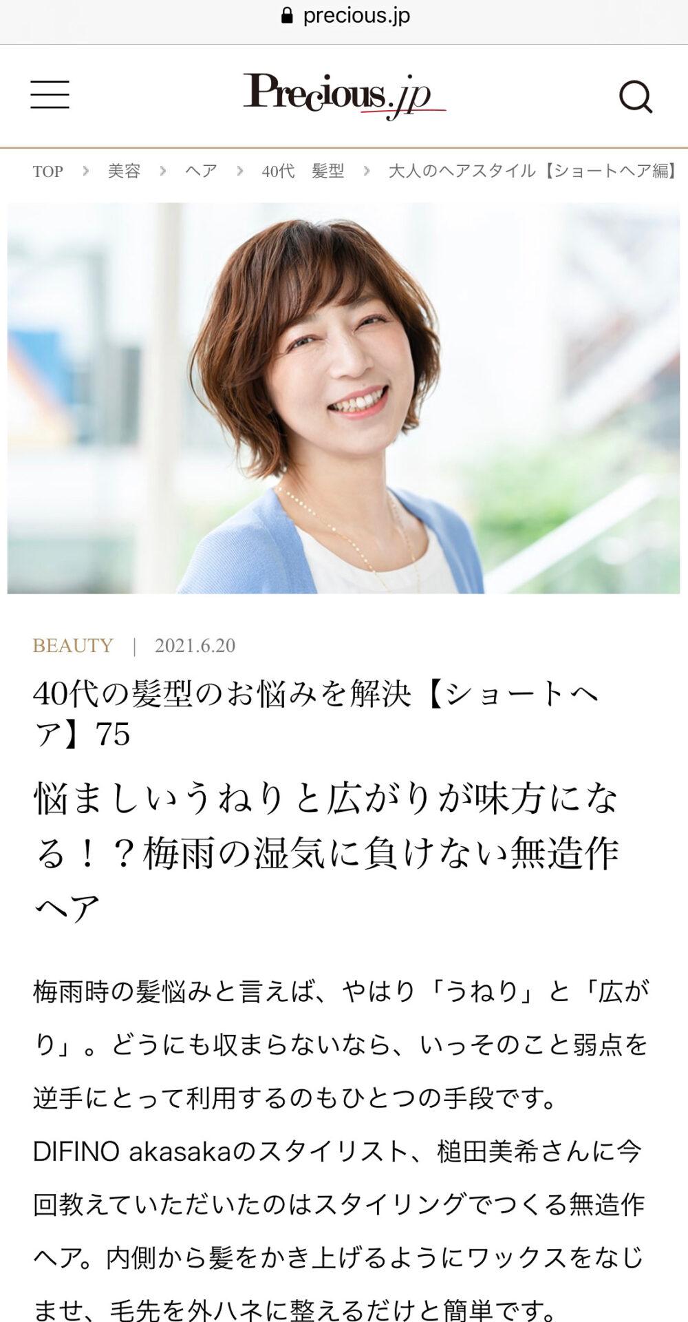 PreciousWEBマガジン掲載!うねりも広がりも活かします!^ ^