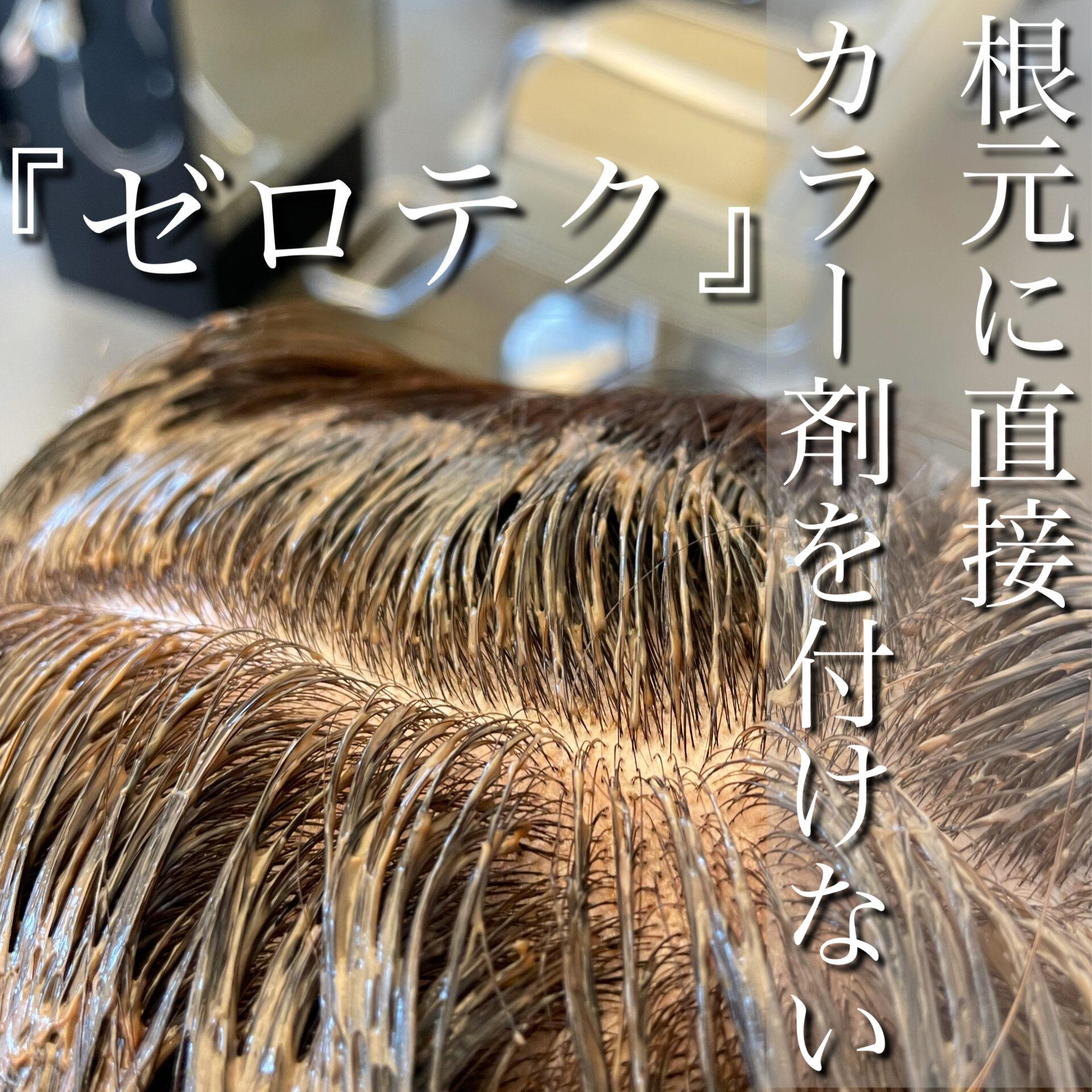 頭皮にストレスフリーな染め方があります♪