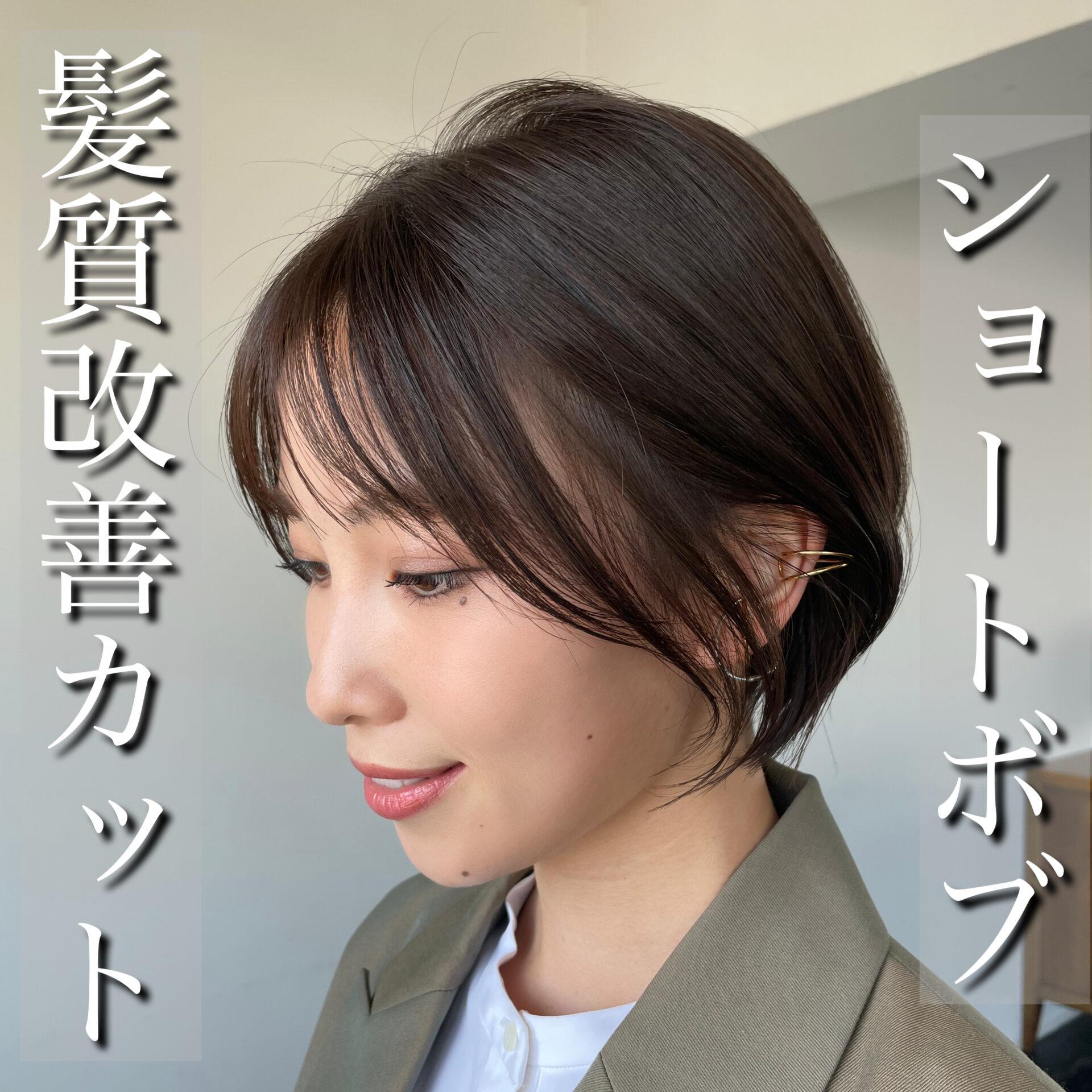 💫髪質改善ショートカット💫