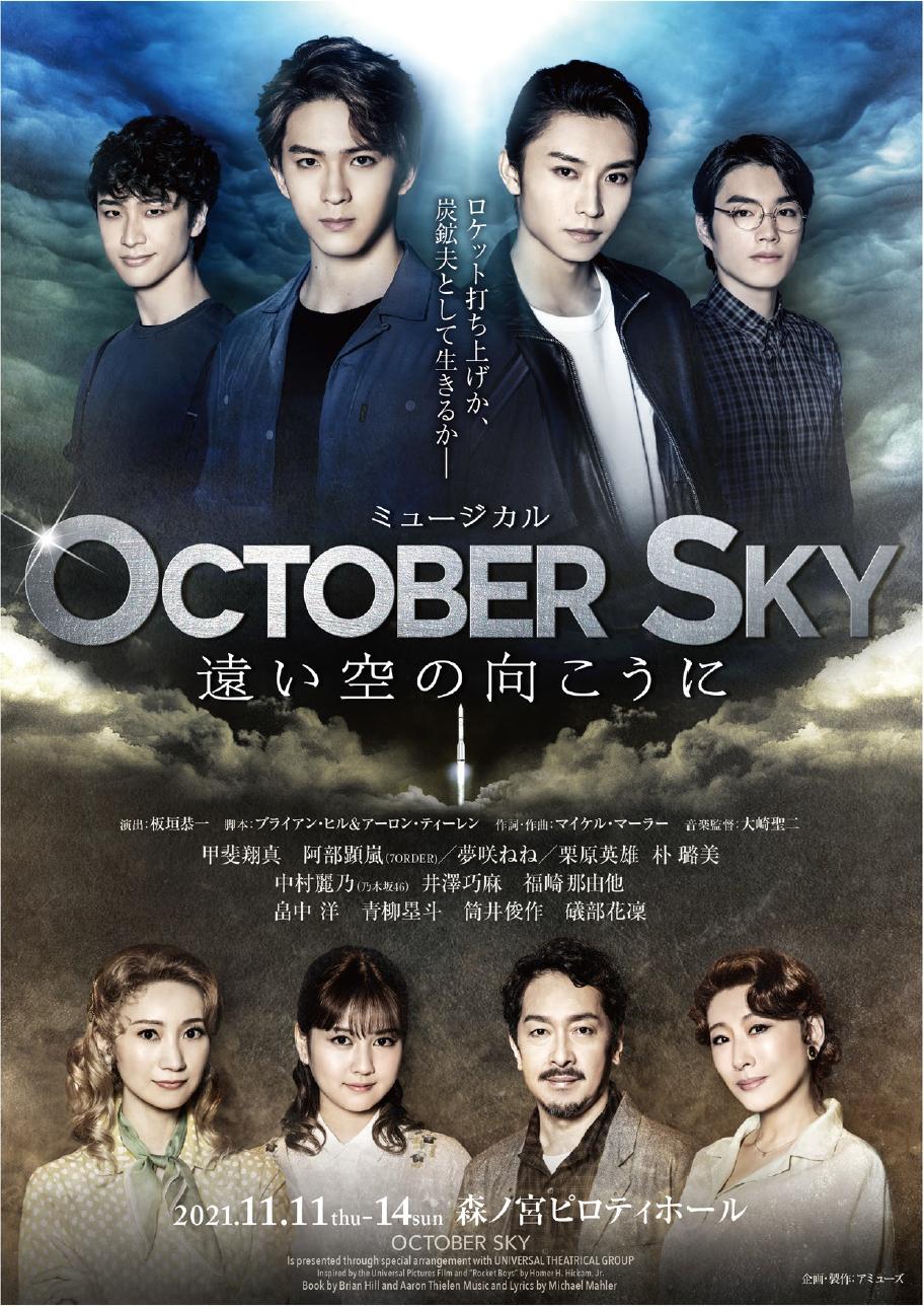 「OctoberSky-遠い空の向こうに」のヘアで参加させて頂きました♪
